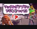 【実況】N-ZAP愛好家のガチマッチ ウデマエX【Splatoon2】part137