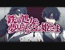 【VY2・WIL】鉄の処女と夢見がちなお姫さま【カバー】