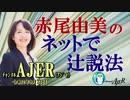「同調圧力の罠」(前半)赤尾由美 AJER2020.9.23(1)