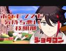 【ショタコン】ポケモンでも気持ち悪い三枝明那【にじさんじ切り抜き】