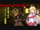 【Dead_by_Daylight】初心者鯖マキちゃんが頑張ってチェイスしてみました【VOICEROID実況】#31