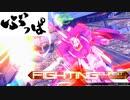【マキオン】ぶっぱの集い その8(Zガンダム視点)【シャフランクマ】
