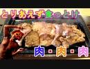 【ステーキと焼き肉】ステーキガストやいきなりステーキや牛角などに通い詰めてひたすら肉を食べまくった時の肉をたくさんご覧あれ(俺の食レポ)[俺のシリーズ]