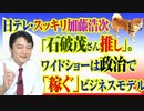 #788 日テレ・スッキリ加藤浩次「石破さん推し」。ワイドショーは政治で「稼ぐ」ビジネスモデル|みやわきチャンネル(仮)#928Restart788