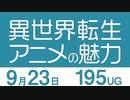 【UG】へたれ異世界転生ものアニメの魅力を語り倒す! #195(2017.9.10)