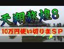 天翔旅煌8 長野の章 10万円使い切りまSP!