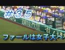 【パワプロ】声G、滑舌G、トーク力G、物忘れSの栄冠ナイン 35球目