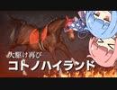 【VOICEROID実況】コトノハウイポ!パート28【ウイニングポスト9 2020】