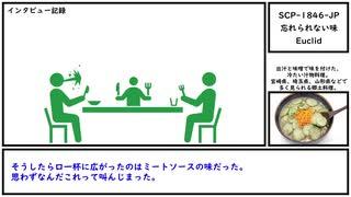 【ゆっくり紹介】SCP-1846-JP【忘れられない味】