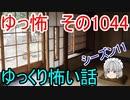 【怪談】ゆっくり怖い話・ゆっ怖1044【ゆっくり】