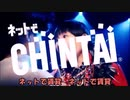「和田アキ子、メルヘンデビューする」歌ってみた。/ 加藤アンジェリーナ