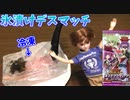 【遊戯王】レアが出なければ即冷凍!パック開封デスマッチ!【キャラクターパック3箱開封】