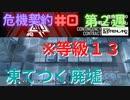 【アークナイツ】危機契約#0 凍てつく廃墟 第2週 等級13