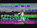 【FGO】第2期伝説級 オダチェン無し礼装6枚パラケルススシステム確殺解説とLv70映像【ゆっくり】