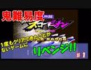 #1【激ムズゲームに挑戦】ミニ四駆シャイニングスコーピオン実況プレイ Part1