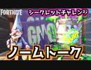 """【Fortnite】チャプター2シーズン4シークレットチャレンジ""""ノームトーク""""andレイトレーシング"""