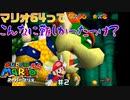 トラウマに挑んだら新しいトラウマができたスーパーマリオ64 part2 【ゲーム実況】
