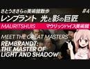 さとうささらの美術館散歩 #4 レンブラント 光と影の巨匠 | マウリッツハイス美術館 Mauritshuis 【CeVIO解説】