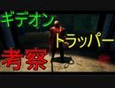 Dead_by_Daylight  『トラッパー奮闘記♯137』