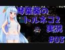 【トルネコの大冒険2】琴葉葵のトルネコ2実況 #03【最強装備作成】