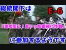 【艦これ】総統閣下は侵攻阻止!島嶼防衛強化作戦に参加するようです【E-6】