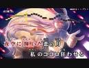 【東方ニコカラHD】【Amateras Records】Addicted Moon【インスト版(ガイドメロディ付)】