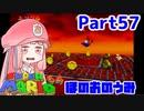 【マリオ64】1日64秒しかゲームできない茜ちゃん実況 57日目