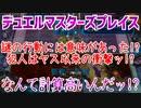 【実況】デュエルマスターズプレイス~なんて計算高いんだッ!?~