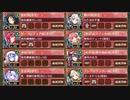 [城プロ:RE]願いは泡沫の月夜に -絶弐- 難 ★5改下 Lv53-65 全戦功