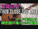 【コード譜あり】宮野真守「HOW CLOSE YOU ARE」サビだけ弾き語り風【演奏動画】