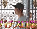 スロじぇくとC #125