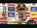 [実況]ゲームでくらい阪神を勝たせたい 9/22(火)【パワプロ2020】