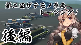 【Stormworks】第二回ゲテモノ車両レーシング!後編【VOICEROID実況】