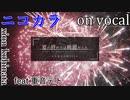 【ニコカラ】夏の終わりは綺麗だった【on vocal】