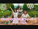 【悠狐瑠×憂】ポッピンキャンディ☆フィーバー!踊ってみた