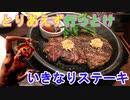 【ステーキ】いきなりステーキに通い詰めてひたすらステーキを食べまくった時の肉が焼ける様子をたくさんご覧あれ(俺の食レポ)[俺のシリーズ]