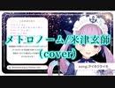 【湊あくあ】メトロノーム(cover)【2020/09/21】