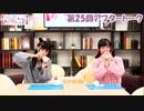 【高画質】大西亜玖璃・高尾奏音のあぐのんる~むらぼ♪第25回アフタートーク