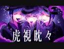 【人力ツイステ合作】虎/視眈/々【オクタ3人】