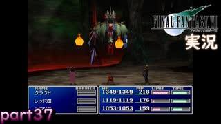 【FF7】あの頃やりたかった FINAL FANTASY VII を実況プレイ part40【実況】