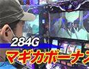 黄昏☆びんびん物語 #251【無料サンプル】