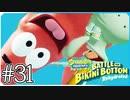 【スポンジ・ボブ】カーニさんの夢は敵がいっぱい!【SpongeBob SquarePants: Battle for Bikini Bottom - Rehydrated】#31