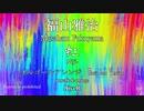 【福山雅治】虹 ~オルゴールフルアレンジ~【ACE Fantasy】