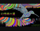 【Psychedelic techno】 幻想郷の翼 【Original】