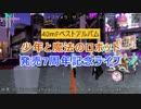 【終了】9月26日16時「少年と魔法のロボット」発売7周年記念ライブ開催!