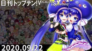 日刊トップテン!VOCALOID&something【日刊ぼかさん2020.09.22】