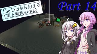 The Endから始まる工業と魔術の生活 Part14