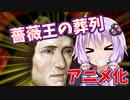 薔薇戦争とリチャード3世についてザックリ紹介【VOICEROID解説?】