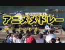 中津北高校のアニメメドレー!!ドラえもんなど!!吹奏楽!!2019耶馬渓湖畔まつり!!