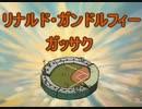 リナルド・ガンドルフィー【一人合作】
